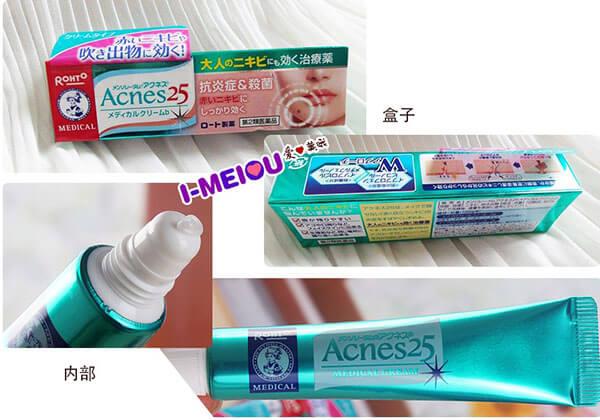 Top Kem Trị Mụn Cho Da Dầu: Acnes 25 Medical Cream